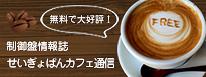 せいぎょばんカフェ通信