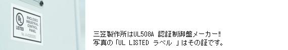 三笠製作所はUL508A 認証制御盤メーカー‼写真の「UL LISTED ラベル 」はその証です。