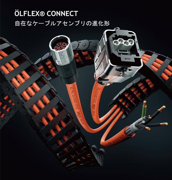 OLFLEX(R) CONNECT 自在なケーブルアセンブリの進化形